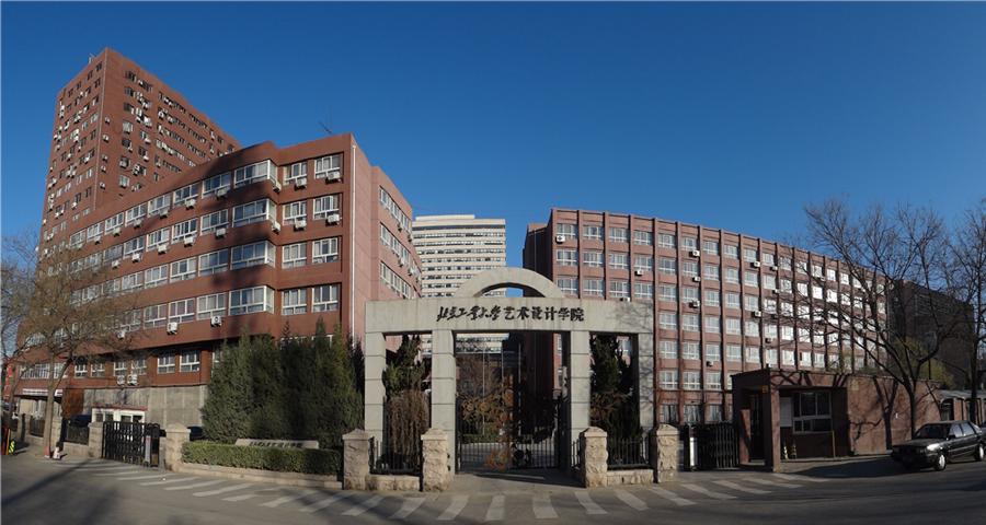 北京工业大学艺术设计学院