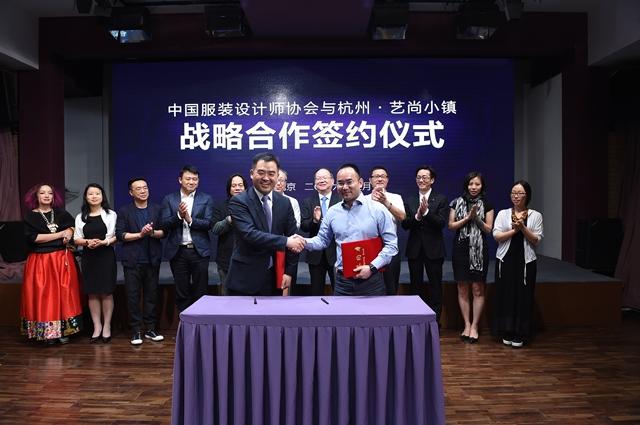 中国服装设计师协会与杭州艺尚小镇战略合作签约仪式在京举行