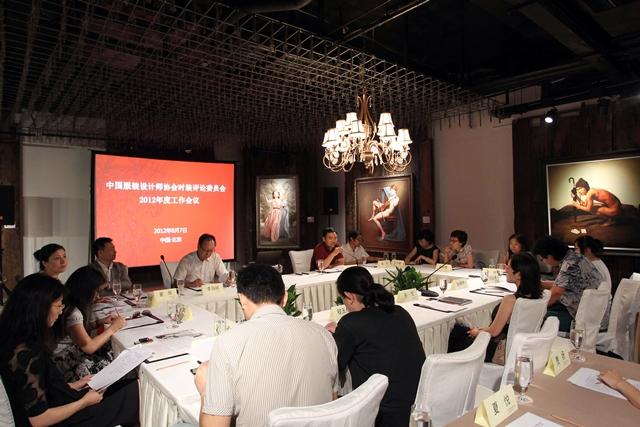 中国服装设计师协会时装评论委员会2012年度工作会议在北京召开