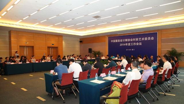 日前举行的中国服装设计师协会时装艺术委员会2014年度工作会议,与会