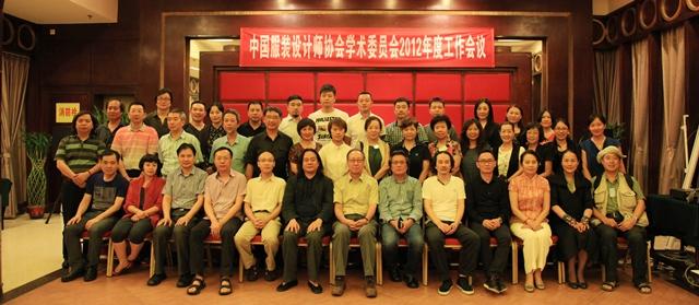 中国服装设计师协会学术委员会2012年度会议于2012年8月1日在古城