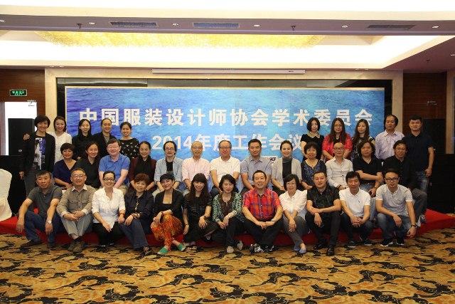 中国服装设计师协会学术委员会2014年度工作会议与