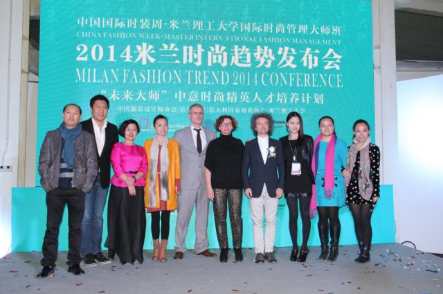 清华大学和中国服装设计师协会