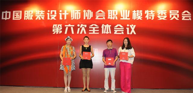 中国服装设计师协会职业模特委员会第六次全体会议在
