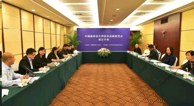 服装设计师协会领导及十余位中国时尚界领导品牌的掌门人共同出席会议