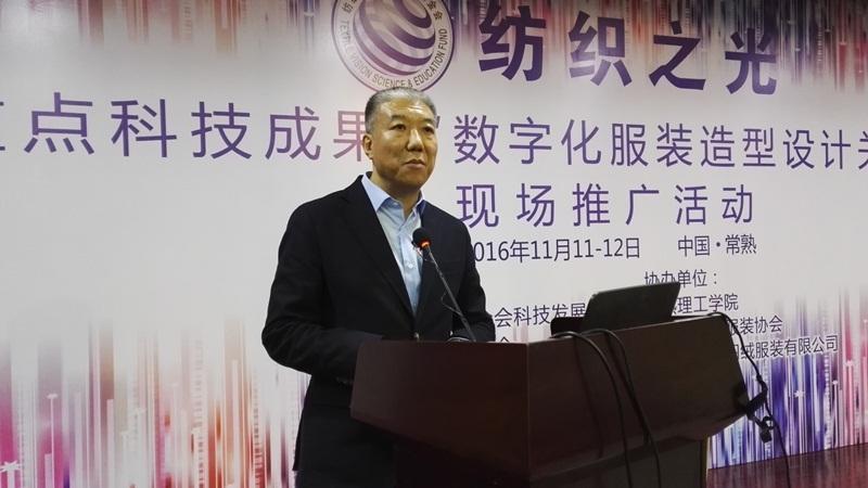 中国服装设计师协会副主席杨健先生出席会议并讲话