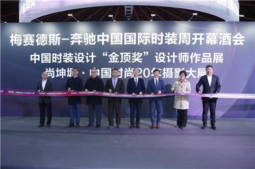 中国摄影家协会主席李舸先生,中国服装设计师协会主席,中国国际时装周