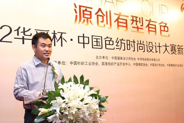 中国服装设计师协会副主席兼秘书长张庆辉致辞
